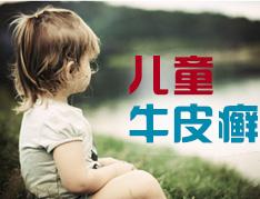 儿童牛皮癣怎么治疗.jpg