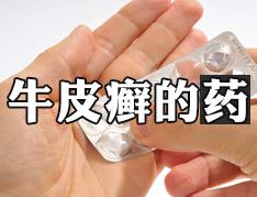 治疗银屑病怎么用药.jpg